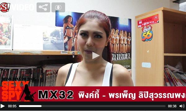 MX32 น.ส. พรเพ็ญ ลิปิสุวรรณพงศ์