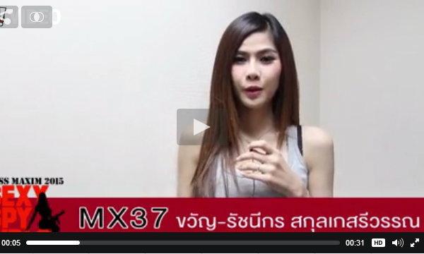 MX37 น.ส. รัชนีกร สกุลเกสรีวรรณ