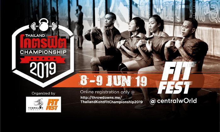 สนามประชันความฟิตของเหล่ายอดมนุษย์ Thailand Kohtfit Championship 2019