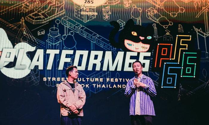 """ปลายปีเจอกัน Platform 66 Street Culture Festival ภายใต้คอนเซ็ปต์ """"ชานชาลา"""""""