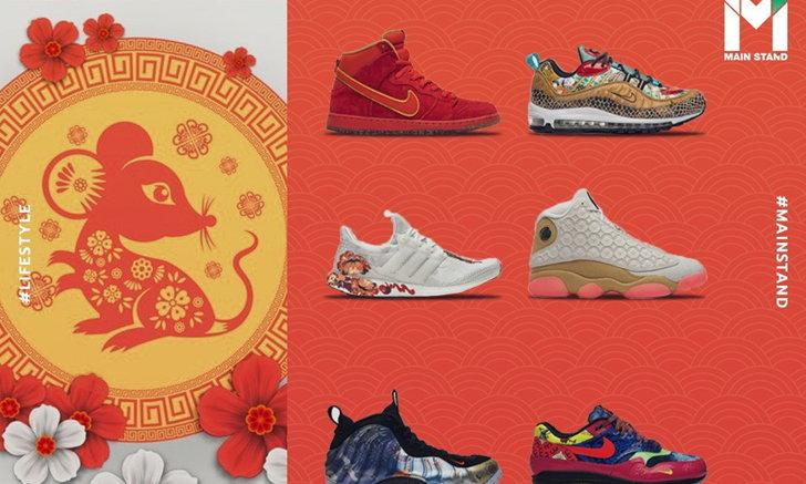 ทั้งเท่ ทั้งเฮง : ต้อนรับปีชวดด้วย 10 สนีกเกอร์ที่ได้รับแรงบันดาลใจจากเทศกาลปีใหม่จีน
