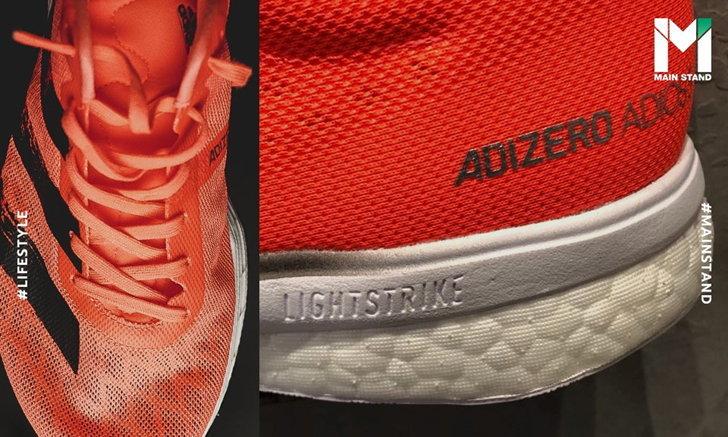 LIGHTSTRIKE : นวัตกรรมโฟมแบบใหม่ ที่อาจช่วยให้ ADIDAS ทวงตำแหน่งสุดยอดรองเท้ามาราธอน