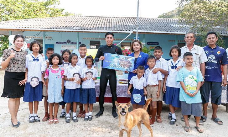โตโน่ ใจหล่อ ควักเงินส่วนตัว 5 หมื่นให้เด็กบนเกาะ เป้าหมายวันที่ 2 คือ ปลายเกาะนกเภา