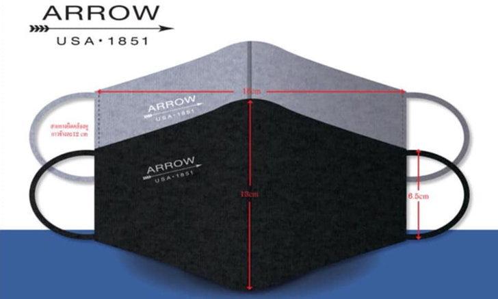 หน้ากากผ้าจาก Arrow มาพร้อมนวัตกรรมใส่ได้สองด้าน