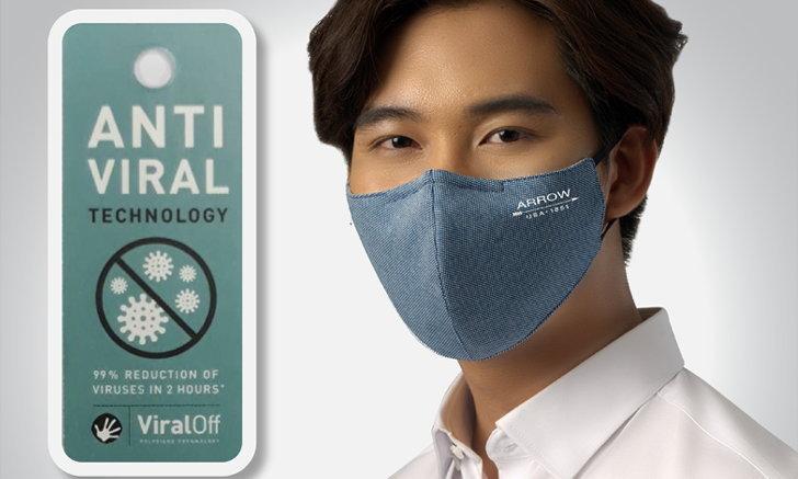 ARROW เปิดตัว หน้ากากอนามัยจากผ้า ViralOff ช่วยยับยั้งเชื้อไวรัสไข้หวัดใหญ่ (H3N2)
