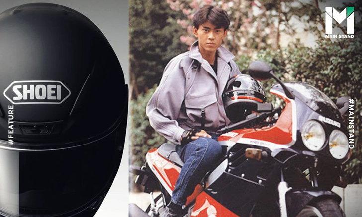 SHOEI : แบรนด์หมวกกันน็อคคุณภาพจากญี่ปุ่น ที่ไอ้มดแดงสวมใส่