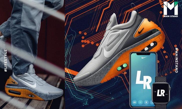 Nike Adapt Auto Max : ทายาทรองเท้าตระกูลคลาสสิคที่ 'ผูกเชือกได้เองอัตโนมัติ'