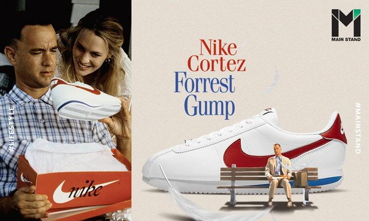 NIKE CORTEZ : สนีกเกอร์คลาสสิคที่กลายเป็นอมตะเพราะภาพยนตร์ FORREST GUMP