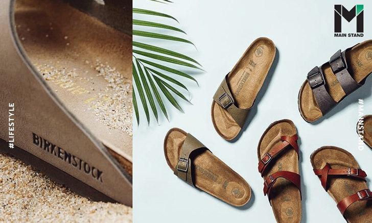 BIRKENSTOCK : แบรนด์รองเท้าแตะเพื่อสุขภาพ ที่มีมาตั้งแต่ปี 1774