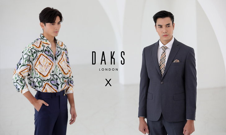 Daks Thailand เปิดตัว Daks Men's Series เอาใจคุณผู้ชายที่ชื่อชอบสไตล์ Luxury เรียบหรู
