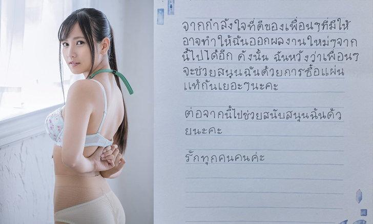 """""""รินจัง"""" นางเอกเอวีลูกครึ่งไทย-ญี่ปุ่น หัดเขียนภาษาไทย ขอบคุณแฟนๆ ที่ติดตาม"""