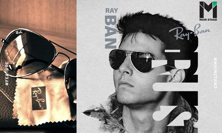 บทบาทของ ทอม ครูซ ใน TOP GUN ที่ทำให้ RAY-BAN AVIATOR ดังระเบิดไปทั่วโลก