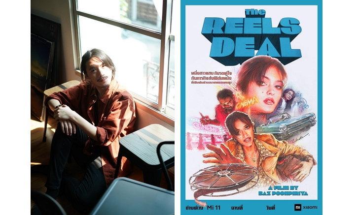 """The Reels Deal"" มนต์เสน่ห์ของ Movie Magic ถ่ายทอดโดย นัฐวุฒิ พูนพิริยะ และ Mi 11"