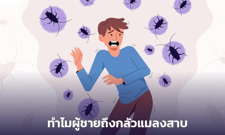ทำไมผู้ชายถึงกลัวแมลงสาบ