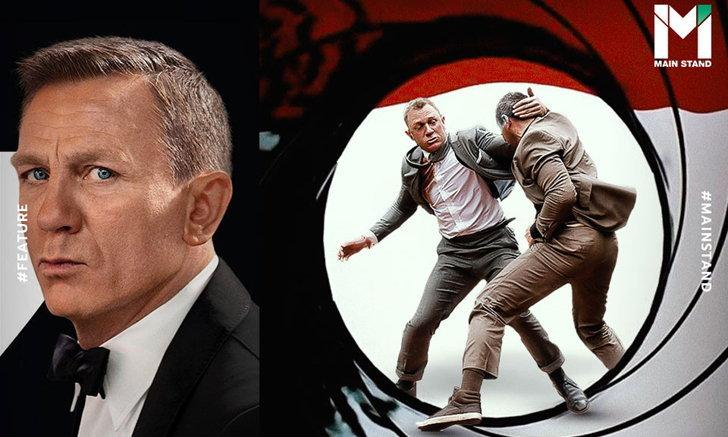 พยัคฆ์ร้ายสไตล์เนี้ยบ : เจมส์ บอนด์ เคลื่อนไหวร่างกายสะดวกได้อย่างไรในชุดสูท ?