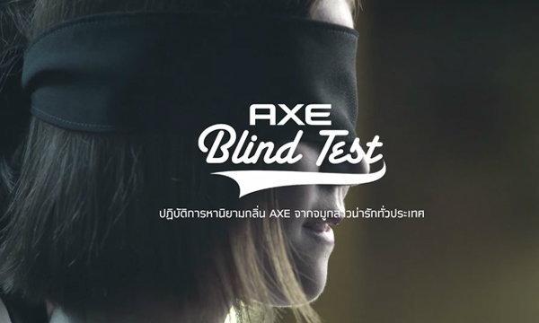 """""""AXE BLIND TEST"""" ทายนิสัยหนุ่มๆจากกลิ่นน้ำหอม การันตีโดยจมูกสาวน่ารักทั่วประเทศ"""