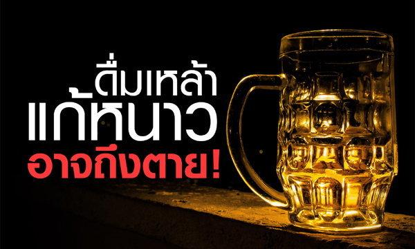 'ดื่มเหล้าแก้หนาว'ระวังเส้นเลือดฝอยขยายตัว ส่งผลให้เสียชีวิต!