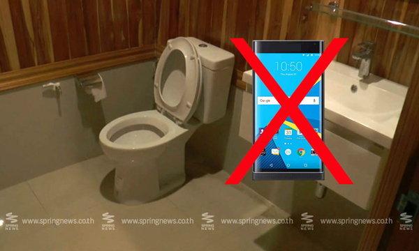 """เหตุผลดีๆ ที่ไม่ควรนำ """"โทรศัพท์มือถือ"""" เข้าห้องน้ำ!"""