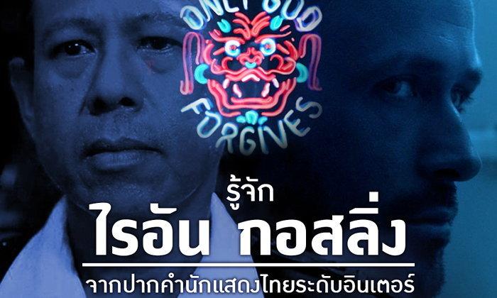 รู้จักไรอัน กอสลิ่ง จากปากคำดาราไทยระดับอินเตอร์ วิทยา ปานศรีงาม