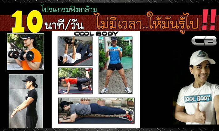 โปรแกรมออกกำลังกาย 10 นาทีต่อวัน สำหรับคนมีเวลาน้อยมาก