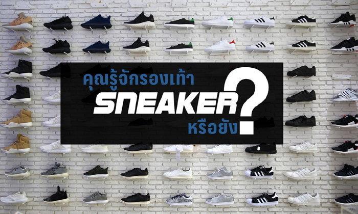เคลียร์ ! รองเท้าผ้าใบ คือ สนีกเกอร์ จริงหรือ ?