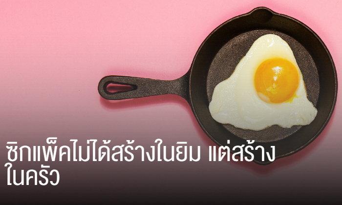 ซิกแพ็คไม่ได้สร้างในยิม แต่สร้างในครัว