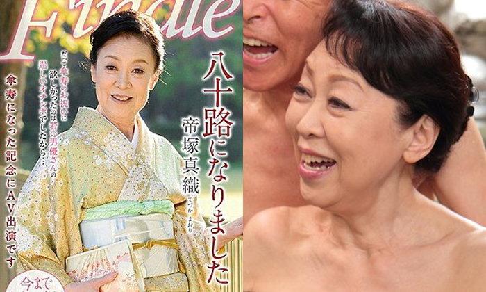 รู้จัก Maori Tezuka นักแสดงเอวีที่ปลดระวางในวัย 80 ปี