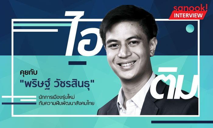 """คุยกับ """"ไอติม พริษฐ์ วัชรสินธุ"""" นักการเมืองรุ่นใหม่กับความฝันพัฒนาสังคมไทย"""