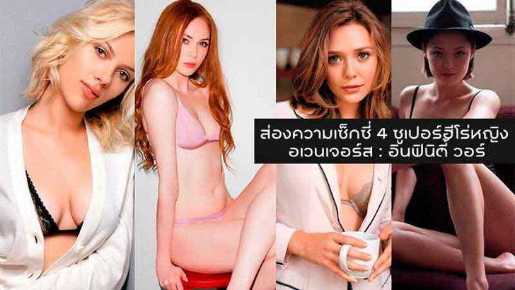 4 ซูเปอร์ฮีโร่หญิงจาก Avengers: Infinity War พวกเธอเซ็กซี่มาก!