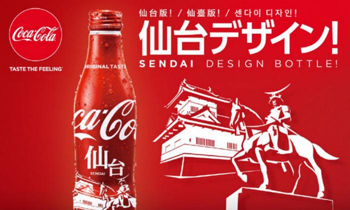 Coca-Cola ส่ง 6 ดีไซน์ใหม่ คอลเลคชั่นลิมิเต็ดของฝากจากญี่ปุ่นพร้อมจำหน่าย 25 มิ.ย. 2018 นี้