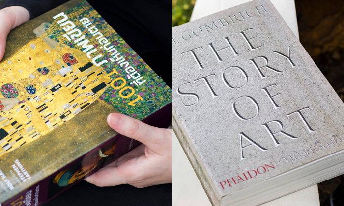 หนังสือเกี่ยวกับศิลปะ ที่คนรักศิลปะควรมีติดบ้าน