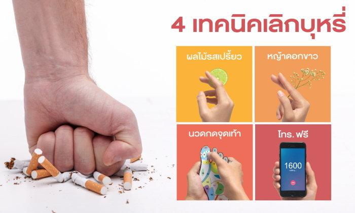 4 เทคนิคเลิกบุหรี่แสนง่ายและได้ผล ตัวช่วยคนอยากเลิกบุหรี่!