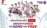 ฟิตเนส เฟิรส์ท ชวนฟิตพิชิต โควิด-19 ผ่าน FB Live กับ Group Fitness at Home