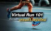 Virtual Run คืออะไร ทำไมถึงกำลังเป็นที่นิยม
