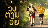 สูงวัยใช่ปัญหา เคล็ดลับการวิ่งสำหรับชาว 40 อัพ