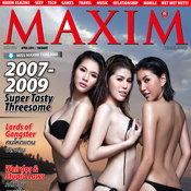 มิสแม็กซิม Maxim