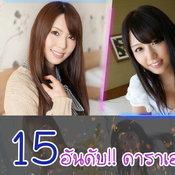 15 อันดับ ดาราเอวีญี่ปุ่นระดับตำนาน