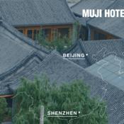 Muji Hotel สาขาต่อไปพบกันที่กินซ่า