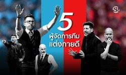 """5 ผู้จัดการทีม """"แต่งกายดี"""" จากท็อปลีกฟุตบอลของยุโรป"""