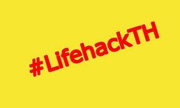 เปิดตัวคอลัมน์ #LifehackTH พร้อมคำอธิบาย Life Hacking คืออะไร