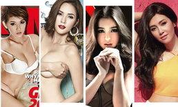 5อันดับ สาวสวย บนปกนิตยสาร