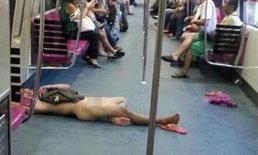 สาวๆ กรี๊ด หนุ่มนอนช่วยตัวเองกลางรถไฟใต้ดิน