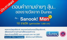 ประกาศผลกิจกรรมร่วมสนุก Sanook! MEN และ Durex