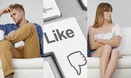 """ตะลึง! ผลวิจัยชี้""""เฟซบุ๊ก"""" เป็นปัจจัยทำให้""""คู่รัก""""เตียงหัก เหตุจับได้แอบคุยกับแฟนเก่า"""