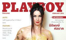 หนุ่มๆ ซี๊ด นาตาลี เกลโบวา สลัดผ้าขึ้นปก Playboy