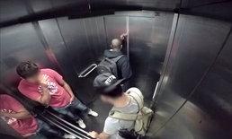เล่นแรง แกล้งท้องเสียในลิฟต์ ปล่อยอุจจาระพุ่งใส่คน (มีคลิป)