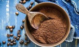เผยหน้าใสเพิ่มพลังผิวแบบชิลๆ ด้วยสูตรสครับผิวหน้าจากกาแฟ