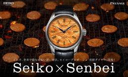 """นาฬิการุ่นใหม่ที่มี """"รส"""" นิยมที่สุดในโลก จาก SEIKO Presage"""