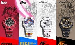 G-Shock x Gundam คอลเลคชั่นพิเศษครบรอบ 40 ปี กับหุ่นยนต์ 4 คาแรคเตอร์