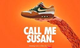 Nike Air Max Susan X Missing Link สนีกเกอร์ที่ได้แรงบันดาลใจจาก Mr. Link